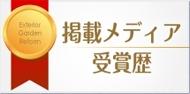掲載メディア・受賞歴