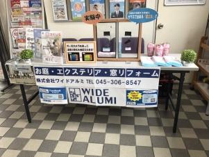 舞岡郵便局1
