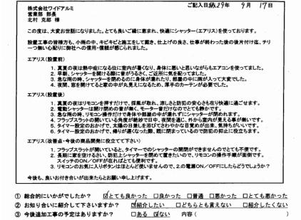 39横浜市O様 電動シャッター取付工事