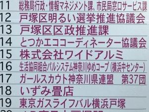 戸塚区民まつり_28