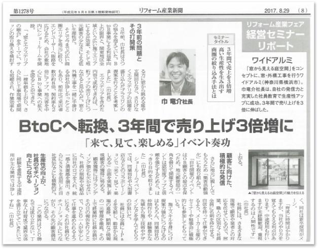 290829【リフォーム産業新聞(No.1278)】