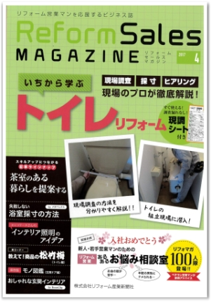 Reform Sales MAGAZINE 表紙 / / / / / / / / / / / / / / /