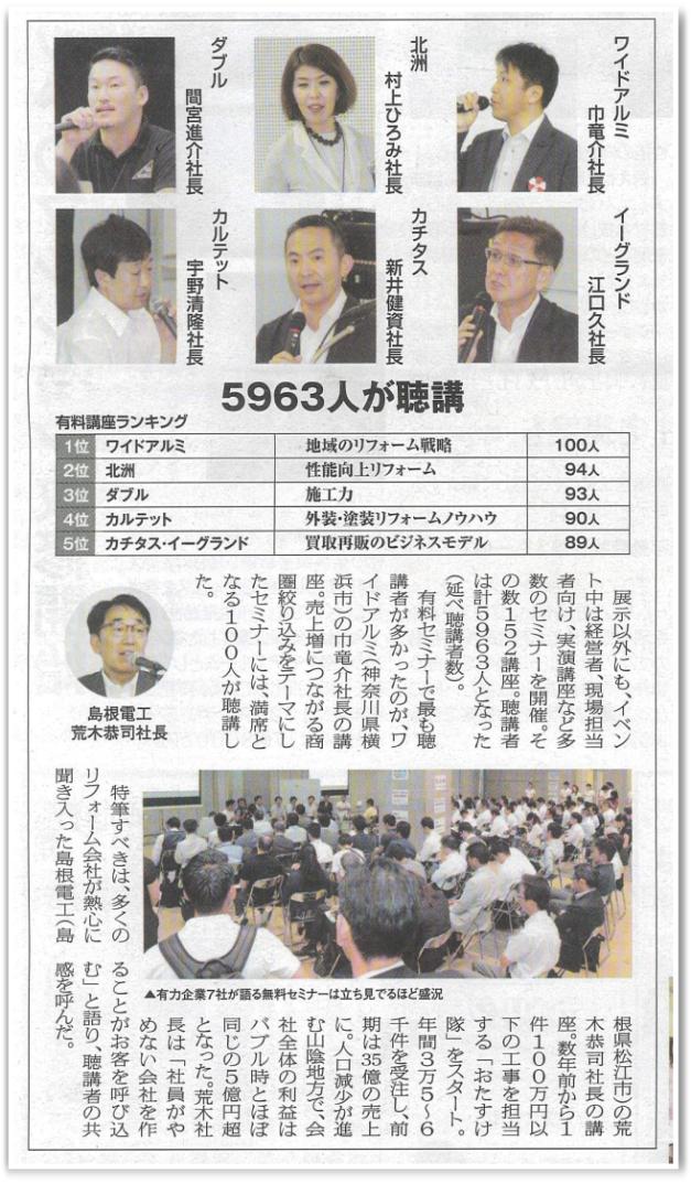 290718【リフォーム産業新聞】