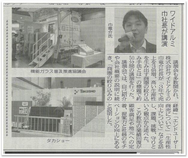 290724【ガラス新聞】