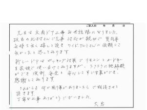 【口コミ】71横浜市戸塚区大岩様 玄関ドア取替工事