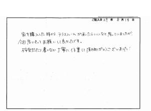 33川崎市K様  テラス囲い(サニージュ)