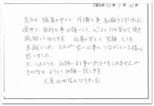 【口コミ】77横浜市栄区F様 フェンス、テラス屋根取付工事