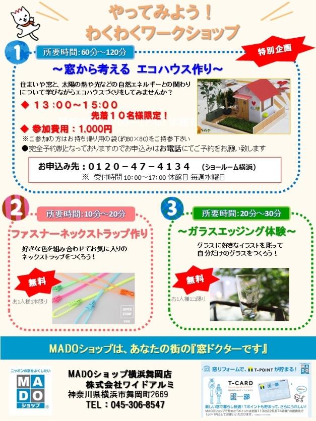 2019 2月23日ショールームイベント-2 / / / / / / / / / / /