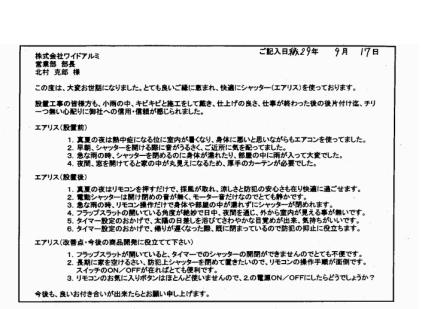 横浜市旭区 電動シャッター工事