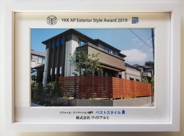 YKK AP エクステリア スタイル アワード2019 ベストスタイル賞授賞 ワイドアルミ /