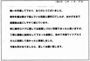 155 横浜市泉区 鈴木恵一様邸 勝手口・内窓取付工事 / / / / / / / / / / / /