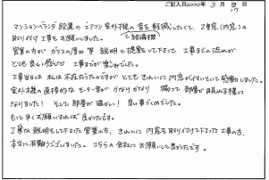 神奈川県 横浜市 内窓(二重窓)取付工事