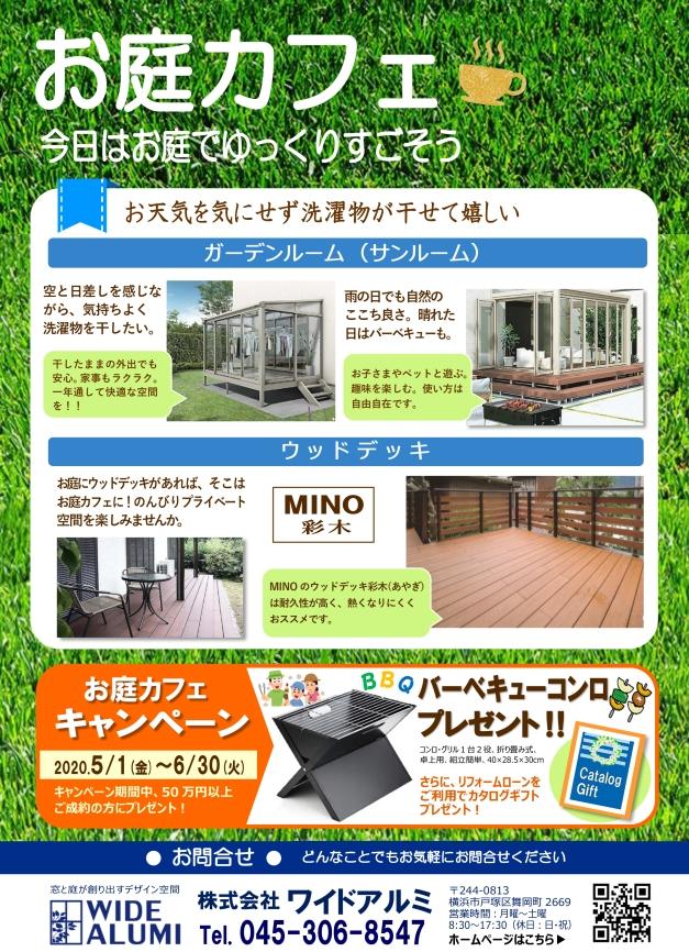 お庭カフェキャンペーン2020.5.1-6.30