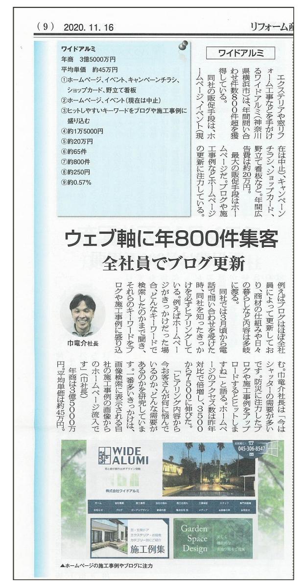 リフォーム産業新聞 ワイドアルミ 2020.11.16