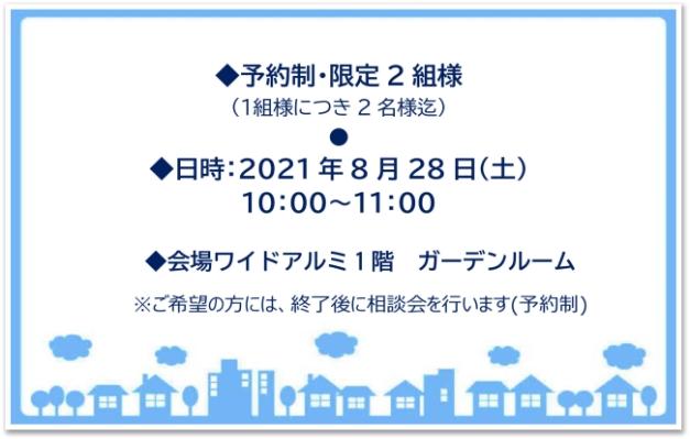 窓ゼミ 日程2021.8