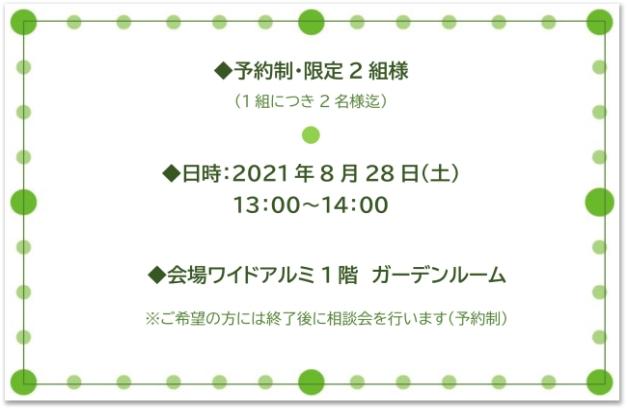 庭ゼミ日程2021.8