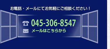 横浜周辺のエクステリア工事&窓リフォームのご用命は045-306-8547