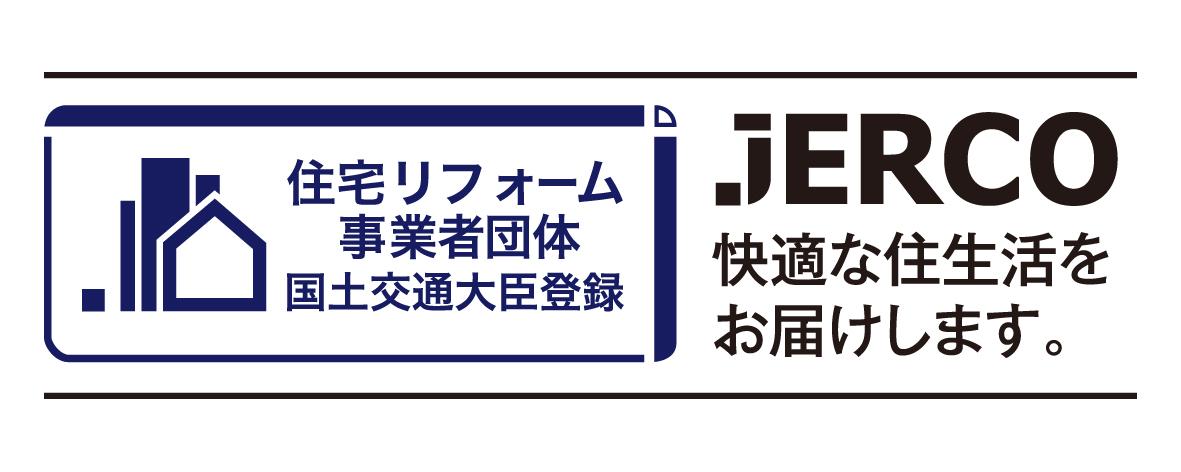 JERCO快適な住生活をお届けします。